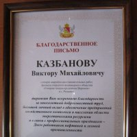 За 30 лет. :: Виктор Казбанов
