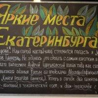 Екатеринбург :: Savayr