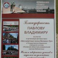 Грамота из Пскова... :: Владимир Павлов