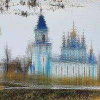 Зазеркалье или Храм в реке уплывающей осени :: Марина Marina