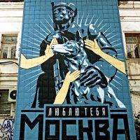 Люблю тебя Москва ! :: Александр Запылёнов