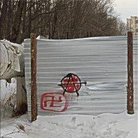 забор :: Юлия Денискина