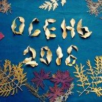 Фантазия из осенних листьев. :: nadyasilyuk Вознюк