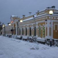 вокзал :: Сергей Кочнев
