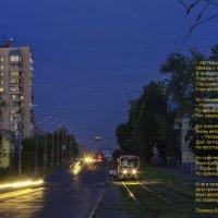 Трамвай на ул. Орджоникидзе.  Ижевск – город в котором я живу! :: Владимир Максимов