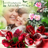 Любимой мамочке! :: Michelen