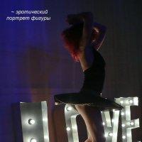 dancing) :: Наталья Введенская