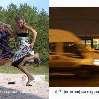 4_7_1 Фотогафии с выразительной остановкой движения и с проводкой по главному объекту :: Алексей Епанешников
