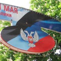 11 мая 2016 День республики Донецк :: Владимир