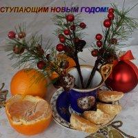 С НАСТУПАЮЩИМ НОВЫМ ГОДОМ! :: Татьяна Помогалова