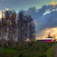Флаг РФ   около  деревни :: Фотогруппа Весна.