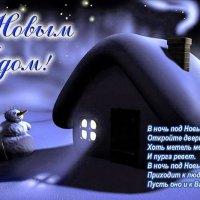 С Новым Годом Друзья!!!) :: lev