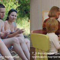 7_5 Фотографии с гармонически и с дисгармонически скомпонованным групповым портретом :: Алексей Епанешников