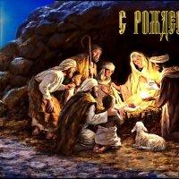 С Рождеством, дорогие друзья!!! :: Валерия Комова