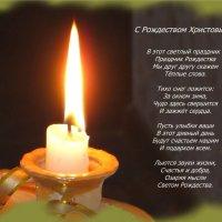 Счастливого святого Рождества! :: Татьяна Смоляниченко