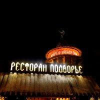 Рождество в ресторане Подворье. :: Ирина Фирсова