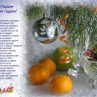 Есть любимый всеми праздник! :: Татьяна Смоляниченко