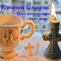 С крещением Господним! :: Татьяна Помогалова