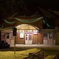 Ночной :: Валерий Лазарев