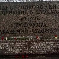 Вечная память :: Митя Дмитрий Митя