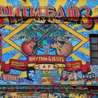 Клуб– «Ритм-Блюз Кафе» :: Анастасия Смирнова
