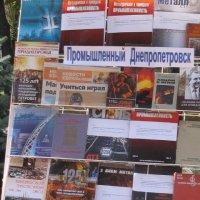 Монолог города Днепропетровска (ныне Днепр)... :: Алекс Аро Аро
