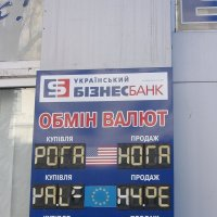 Украинские банки в Донецке 2017 :: Владимир