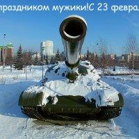 От всей души поздравляю с 23 февраля! :: Юрий Лобачев