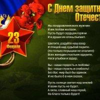 С Днём защитника Отечества! :: zoja