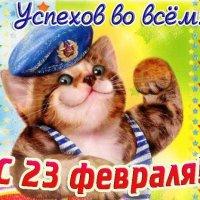 С праздником дорогие мужчины! :: Вера Щукина