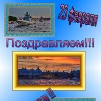 Спраздником ВАС Дорогие наши Мужчины!!!! :: Валентина Папилова