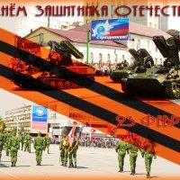 С Днём Защитника Отечества - 23 февраля! :: Наталья (ShadeNataly) Мельник