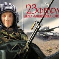 С Днём Защитника Отечества! :: НАТАЛИ natali-t8