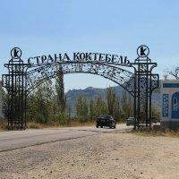 Ворота в Рай :: Валерий Самородов