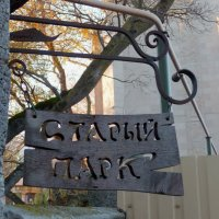 Вывеска в парке Алексеева. :: Alexey YakovLev