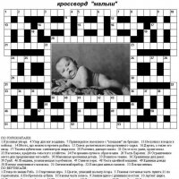 Кроссворд «Малыш» :: genar-58 '
