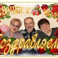 Всех женщин, девушек, мам, бабушек, сестёр, тёщ и свекровей... :: Anatol Livtsov