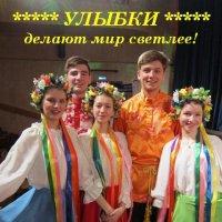 Улыбки делают мир светлее! :: Дмитрий Никитин