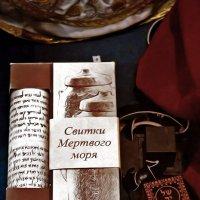 Свитки Мертвого моря :: Руслан Тимошенко