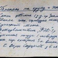 объявление в блокадном Ленинграде :: александр