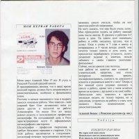 Страница нашей газеты :: imants_leopolds žīgurs