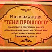 """Интерактивная историческая выставка """"Уроки столетия: 1917-2017"""" :: Надежда"""