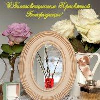 С Благовещением Пресвятой Богородицы! :: Андрей Заломленков