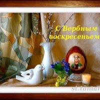 С ВЕРБНЫМ ВОСКРЕСЕНЬЕМ!!! :: Тамара (st.tamara)