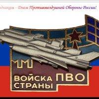 ПВО :: Юрий Бичеров