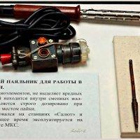 Космический паяльник :: Кай-8 (Ярослав) Забелин