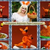 Морковные фантазии. :: Лара Гамильтон