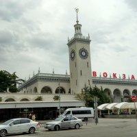 Сочинский вокзал :: Антонина Владимировна Завальнюк