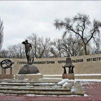 Мемориал славы героям ликвидаторам Чернобыльской катастрофы! :: Надежда