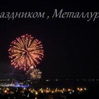 Ночной салют в честь дня Металлургов ! :: galina tihonova